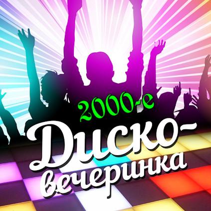 Диско - вечеринка 2000-х