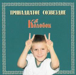 Колобок (Тринадцатое Созвездие - 2001 год)