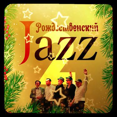 Рождественский джаз.