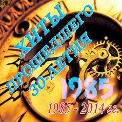 Хиты Прошедшего 30-летия-1985
