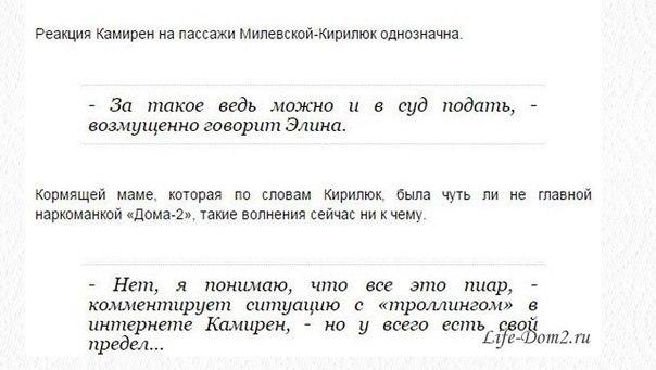«Ответочка» от крестной Татьяны Кирилюк Элине Камирен